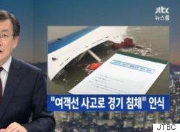 정부는 세월호 참사를 경제 침체의 주요 원인으로 꼽았다(JTBC)