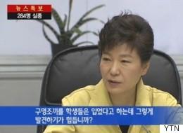 '세월호 7시간'과 관련한 문건이 발견됐다