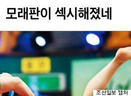 조선일보가 씨름판이 '섹시해졌다'고 밝힌 이유