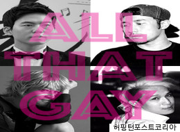제 1회 [허프라이브] 올 댓 게이 공개방송이 개최된다(독자 초대)