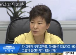 박근혜의 구명조끼 발언에 대한 언어철학적 분석과 세월호 7시간