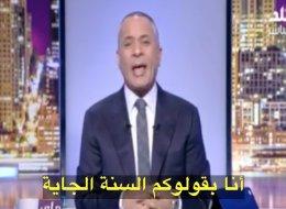 نصائح ونبوءات الإعلام المصري لعام 2017.. القرموطي يتوقع إفلاس أطباء التجميل