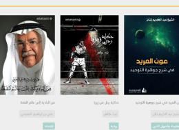 هذا الموقع يجمع لك أحدث الكتب العربية..  يُمكنك مراسلتهم لطلب إصدارات بعينها