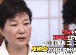 세월호 참사가 작년인지 재작년인지도 모르는 최근 박근혜의 발언(영상)