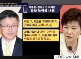 박근혜 대통령의 녹취록은 유시민 작가의 생각보다 훨씬 심오한 의미를 담고 있다