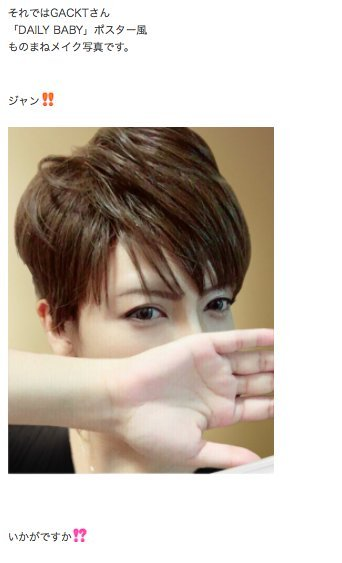 gackt ざわちんOfficial Blogより