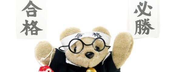 JAPANESE STUDENT HEADBAND