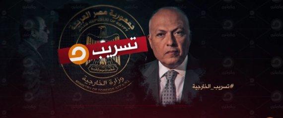 قناة مصرية تبث عدة تسريبات لوزير خارجية مصر مع السيسي.. شاهد ما قالوه عن السعودية ودول الخليج