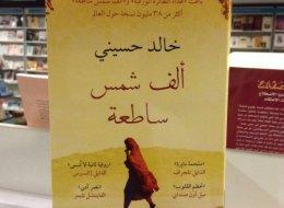 ابنة غير شرعية في أرض تستطع بها ألف شمس.. رواية تعكس حياة الأفغانيات