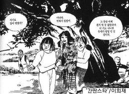 한국의 1980년대를 알 수 있는 만화책 3권