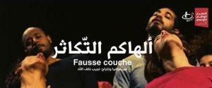 Tunisie Thtre
