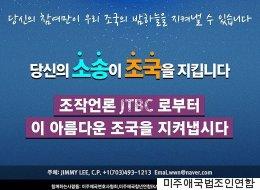 JTBC를 상대로 3000억 원 소송 제기한다던 인물의 정체