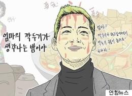 '김과장' 양경수가 전한 엔딩 삽화에 대한 소감