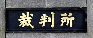 COURT JAPAN