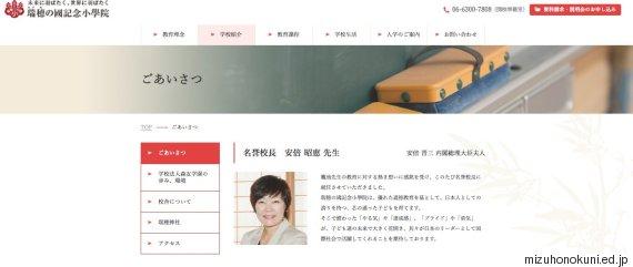 安倍昭恵夫人が名誉校長に就任 :...