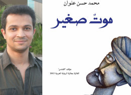 لم يدرس الأدب ويُنافس كأفضل روائي عربي.. السعودي محمد علوان مرشح البوكر 2017: أنا كاتب بلا رسالة