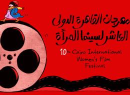 إن كنت تجد الأفلام النسوية مملة هذه القائمة قد تغير تفكيرك.. أفضل عروض مهرجان القاهرة لسينما المرأة