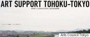 ART SUPPORT TOHOKUTOKYO