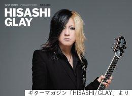 GLAYのHISASHI「攻殻機動隊を弾いてみた♪」 タチコマギターでの演奏に絶賛の嵐(動画)