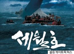 '세월호' 참사를 다룬다는 이 영화에 대해 의구심을 갖는 이유 4가지
