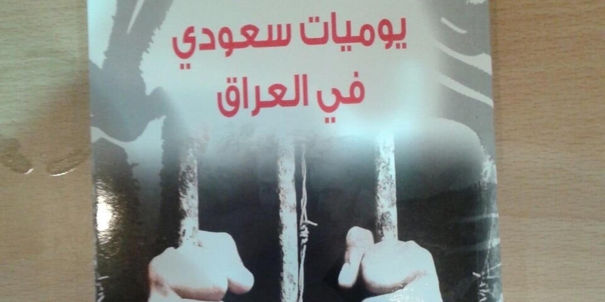 لماذا يخفي السجناء السعوديون جنسيتهم في العراق؟.. كتَّاب بمعرض الرياض يسلط الضوء على محنتهم المنسية