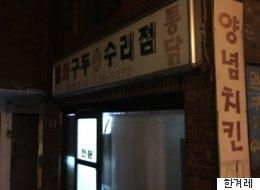 해방촌 '열쇠·구두수리·양념치킨' 가게의 정체