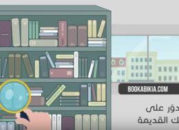 عن القراءة والبوكابيكيا