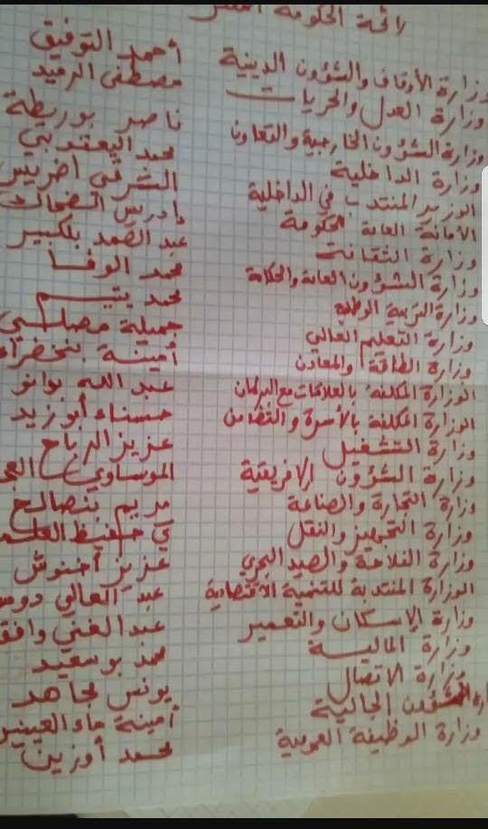 liste gouvernement 2