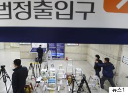 박근혜가 내일 구속영장 심사를 받을 법원은 지금 이런 모습이다