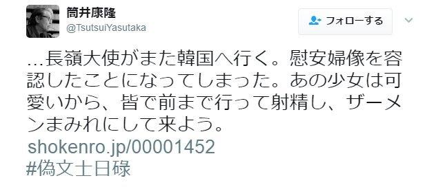 筒井康隆の画像 p1_27