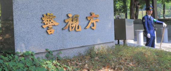 METROPOLITAN POLICE DEPARTMENT TOKYO
