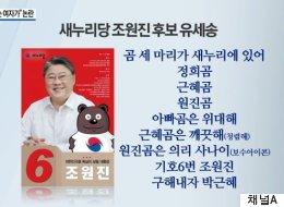 조원진 로고송 '곰세마리'는 '팬심'의 결과다(영상)