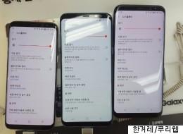 삼성이 갤S8 '붉은화면' SW 업데이트 실시한다