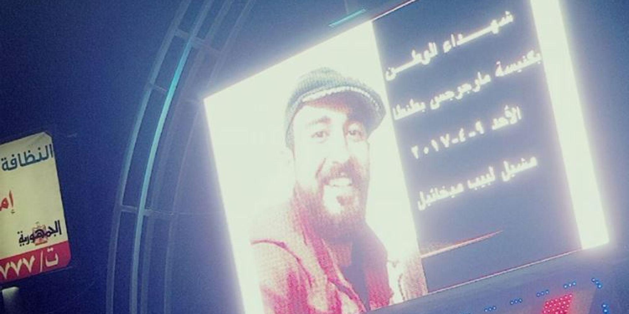مصري يتفاجأ بصورته بين ضحايا تفجير كنيسة مارجرجس.. فكيف كانت ردة فعله؟
