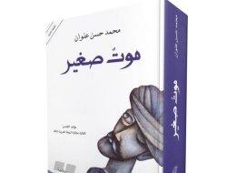 سعودي يفوز بجائزة البوكر العربية..