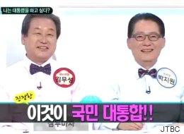김무성·박지원 과거 방송, '빅픽처'로 평가받다