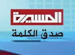 شاهد.. تونس تطرد قناةً تابعةً للحوثيين وتمنعها من تغطية المهرجان العربي للإذاعة والتلفزيون