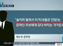 검찰, SBS '세월호 인양지연' 보도 수사 착수