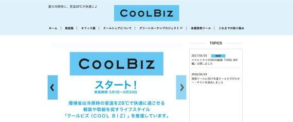 COOL BIZ