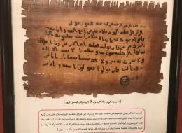 بالصور.. رسائل النبي محمد إلى كسرى والمقوقس والنجاشي