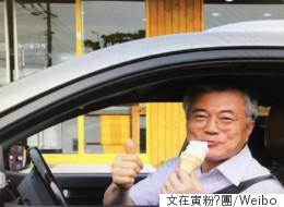 중국 '문재인 팬클럽'의 팬심은 상상 이상이다