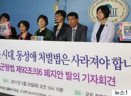 '동성애 처벌 조항' 폐지에 동참한 국회의원 10명
