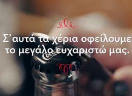 Η ιστορία της Coca-Cola στην Ελλάδα μέσα από 4 γενιές