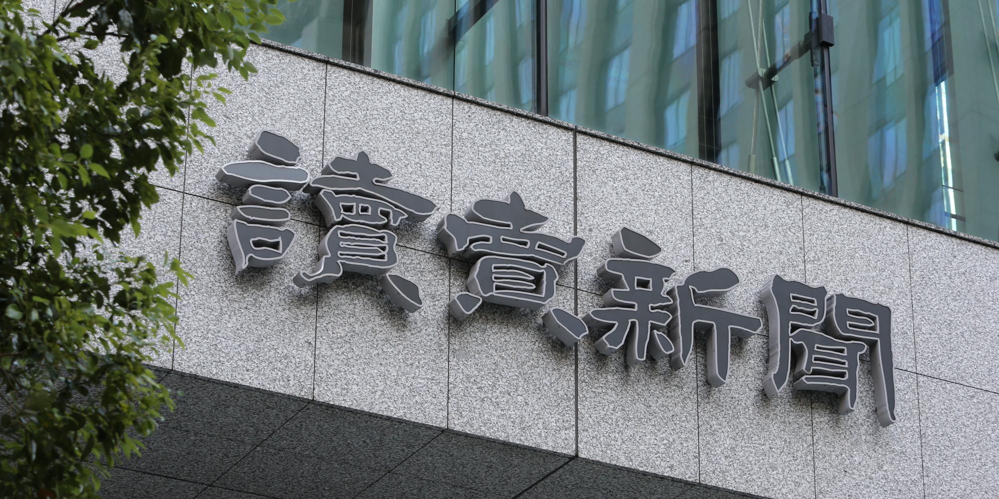 yomiuri shimbun jp