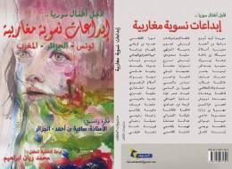 شاركت فيها 54 كاتبة من الجزائر وتونس والمغرب.. موسوعة أدبية مغربية نسائية لمؤازرة أطفال سوريا