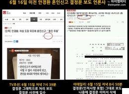 수상한 TV조선의 '안경환 판결문' 입수 경위