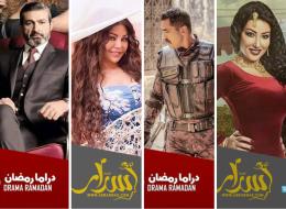 1384 مشهد تعاطي مخدرات في دراما رمضان المصرية..