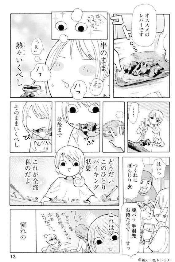 wakako3