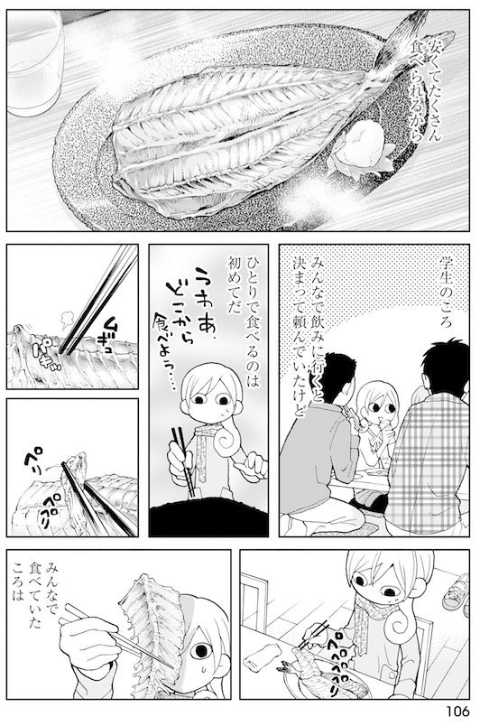 wakako7