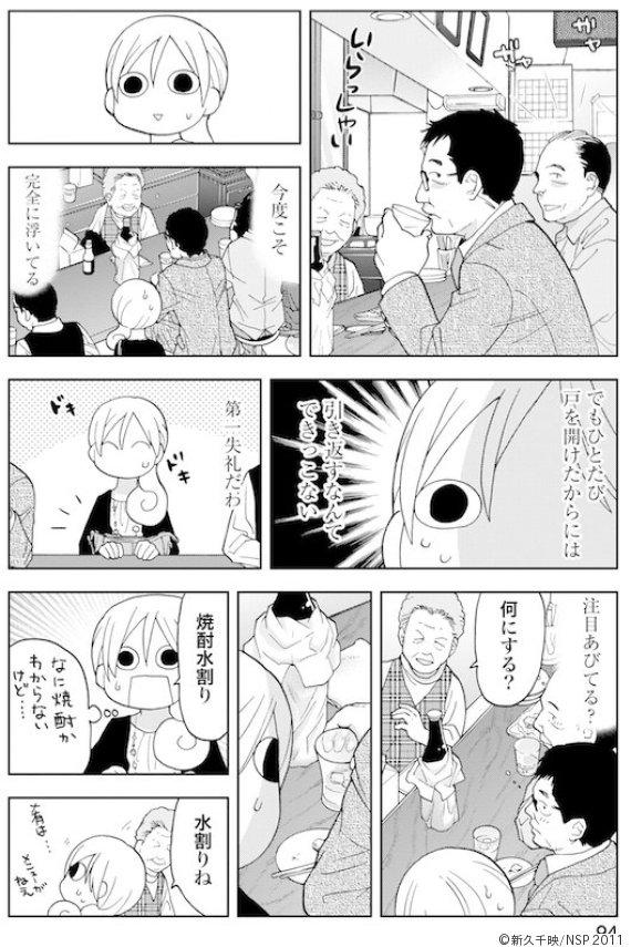 wakako10